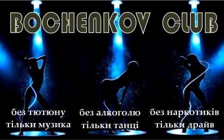 ночной элитарный клуб Bochenkov Боченков