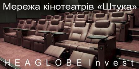 кінотеатр штука, HEAGLOBE