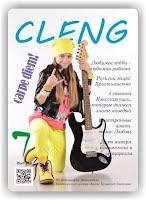 журнал CLENG, Тимур Уваровит, HEAGLOBE
