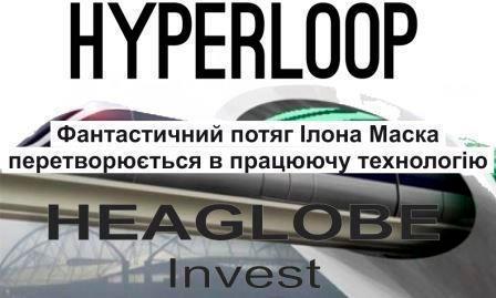 hyperloop, heaglobe invest, инвестировать, легко заработать, HEAGLOBE 3