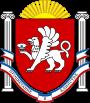 Emblem_of_Crimea, АРК, HEAGLOBE