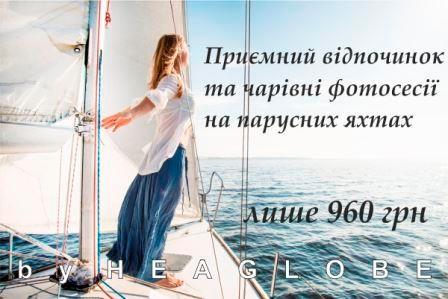 прогулка на яхте, фотоссессия на яхте, бесплатные фотосессии, тфп, фотограф, heaglobe, Тимур Уваровит