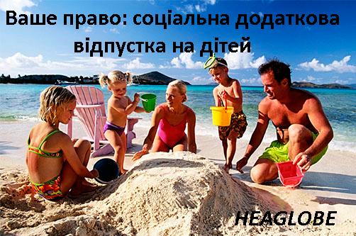юристы, адвокаты, нотариусы, Тимур Уваровита, HEAGLOBE, отпуск на детей