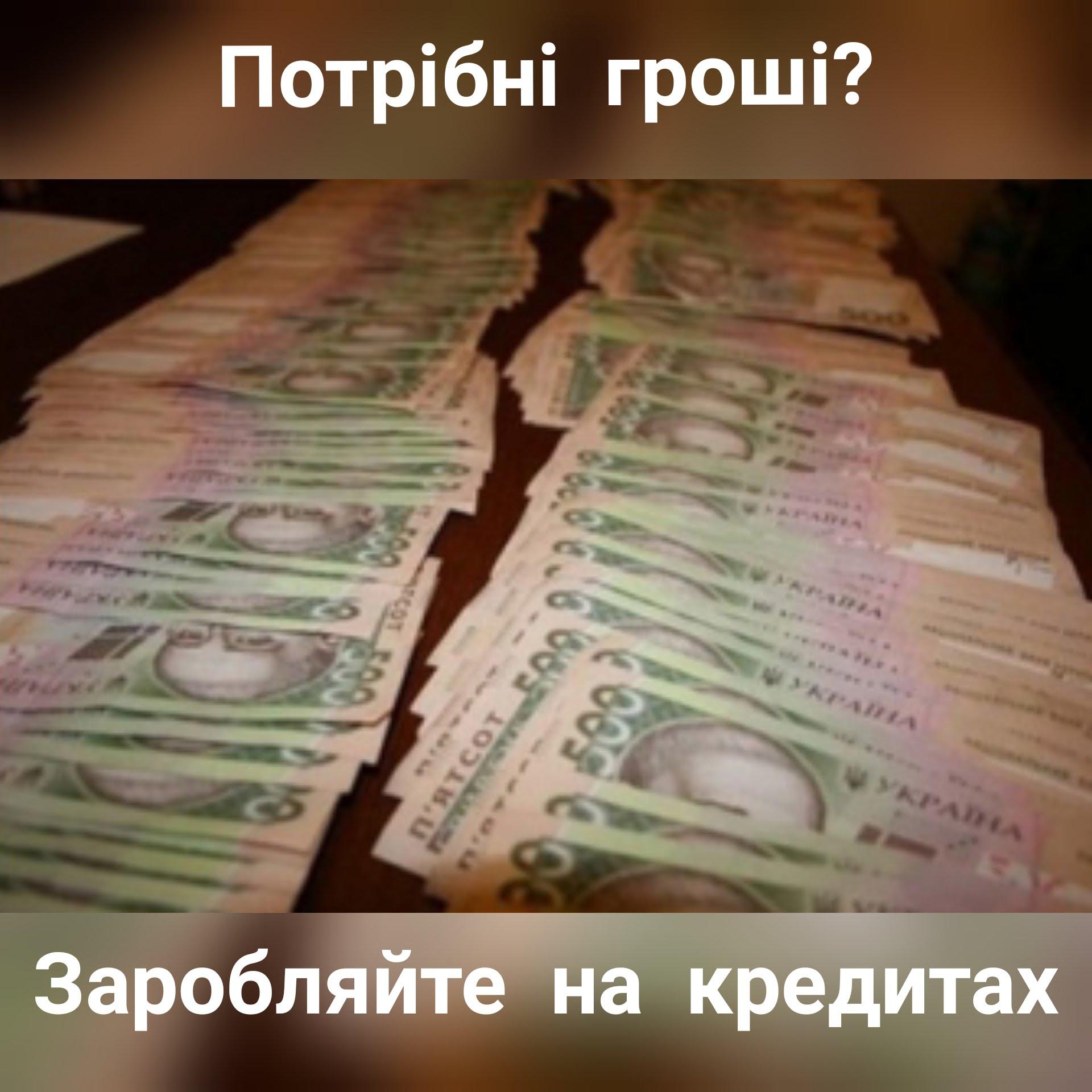 Кредит, гроші, хеаглобе, заробіток