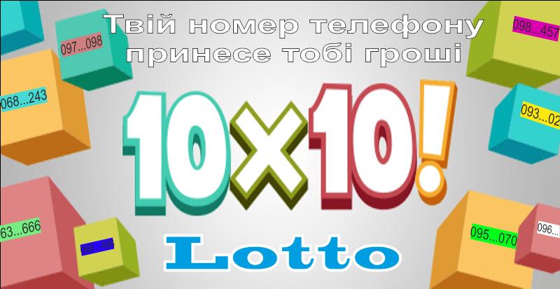 Безпрогоашна акція лото 10х10