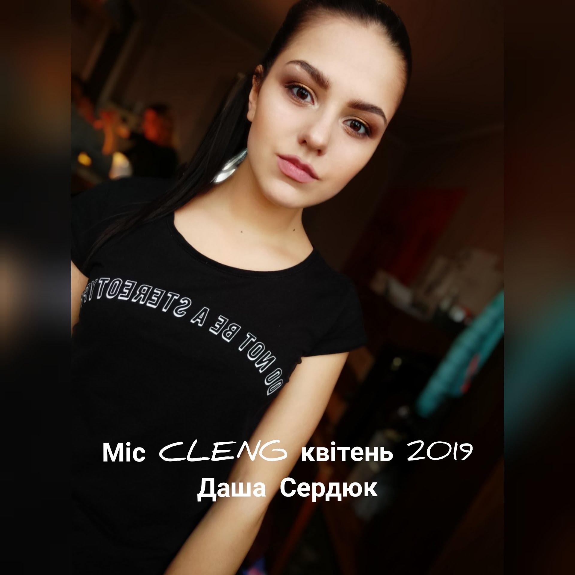 Конкурс Міс CLENG, журнал КЛЕНЖ, хеаглобе, Тимур Уваровит, Даша Сердюк