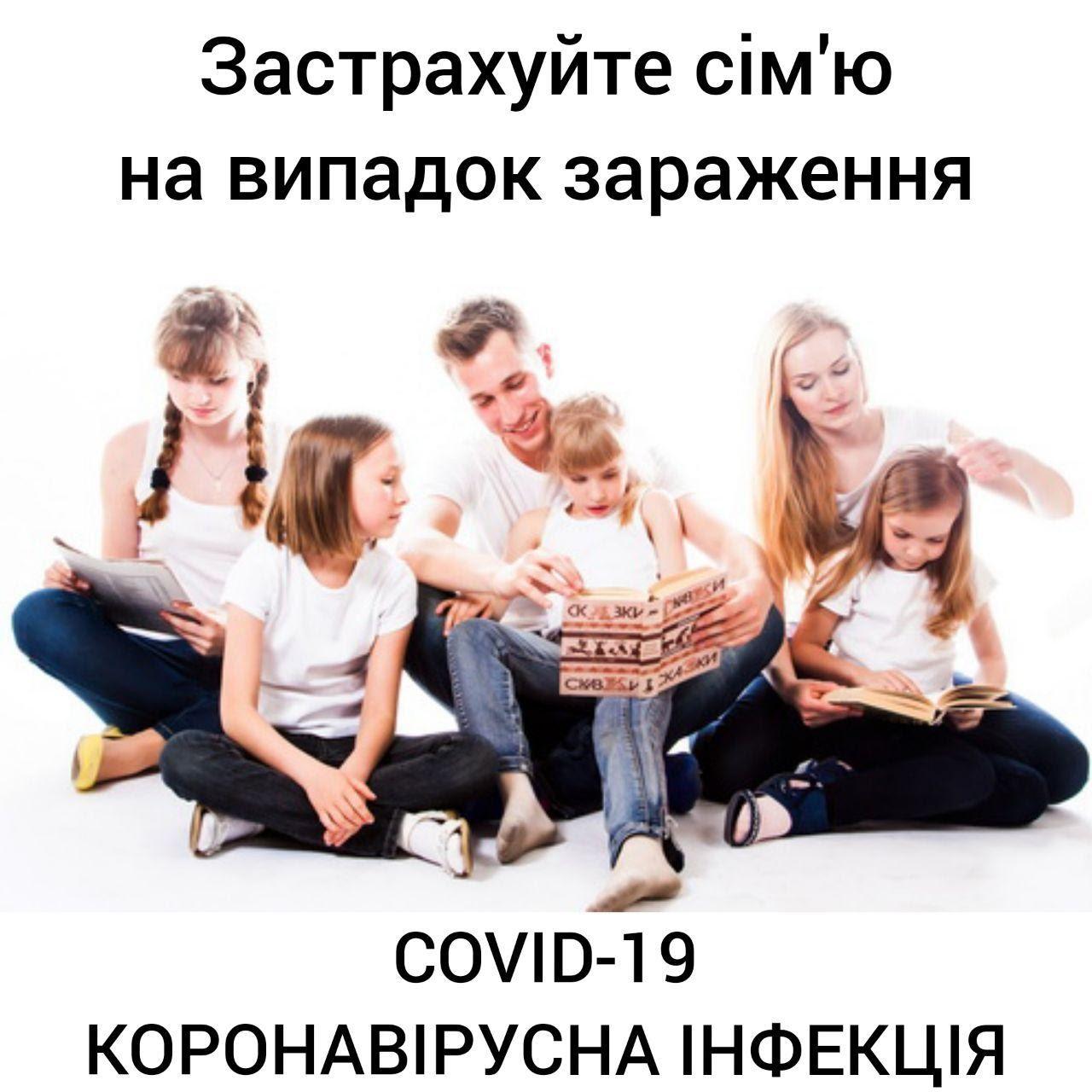 коронавирус, страховка, ХЕАГЛОБЕ, Тимур Уваровит, застраховаться, страхование жизни
